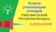 Утилизация отходов пластмасс по всей Беларуси